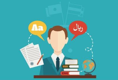 Elegir a un buen traductor